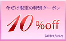 今だけ限定の特別クーポン 10%OFF 初回の方のみ